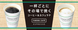 Coffee-Famima-270