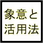 icn_UsageShoui