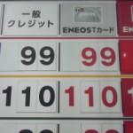 ガソリン99円