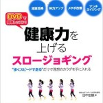 160626_img-Book-SlowJogging-w300