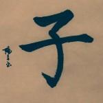 170115_子の字