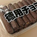 リスカ徳用チョコ