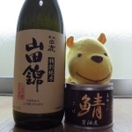 170205_恵方日本酒