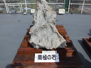 171001_南極の石